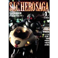 S.I.C. HERO SAGA vol.1