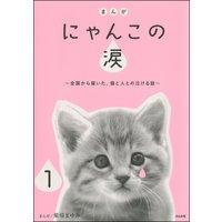 まんが にゃんこの涙〜全国から届いた、猫と人との泣ける話〜(分冊版)