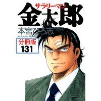 サラリーマン金太郎【分冊版】第131巻