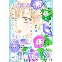 花ゆめAi Vol.11