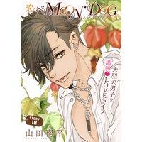 花ゆめAi 恋するMOON DOG story10