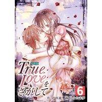 True Loveをさがして【分冊版】 第6巻