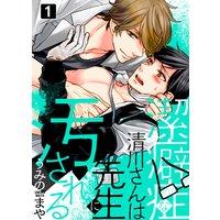 【特典付き合本】潔癖症な清川さんは先生に汚される