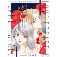 Love/EGoisTic〜femme fatale〜