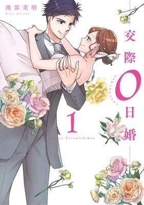 交際0日婚【単行本版】