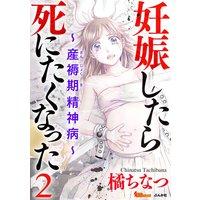 妊娠したら死にたくなった〜産褥期精神病〜(分冊版)2