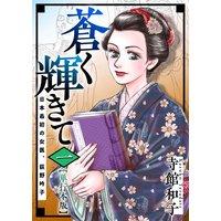 蒼く輝きて〜日本最初の女医、荻野吟子〜 単行本版