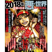 まんが 2018年真夏の日本悪の世界SPECIAL