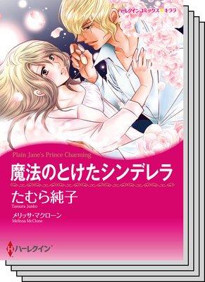 ハーレクインコミックス セット 2019年 vol.594