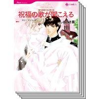 ハーレクインコミックス セット 2019年 vol.601