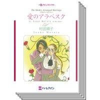 ハーレクインコミックス セット 2019年 vol.626