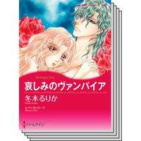 ハーレクインコミックス セット 2019年 vol.631