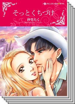 ハーレクインコミックス セット 2019年 vol.637