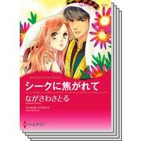 ハーレクインコミックス セット 2019年 vol.650