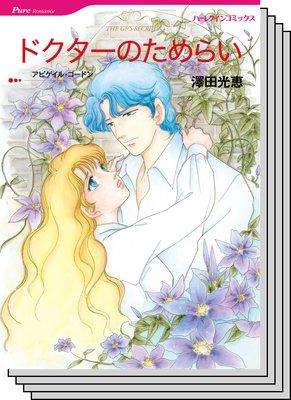 ハーレクインコミックス セット 2019年 vol.661