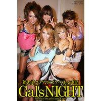 都内某クラブのドスケベ美女軍団 Gal's NIGHT 写真集