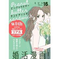 ピーナッツバターサンドウィッチ 分冊版 16巻