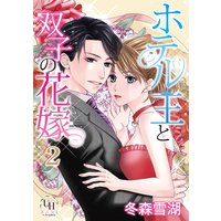 ホテル王と双子の花嫁【分冊版】2話