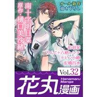 花丸漫画 Vol.32