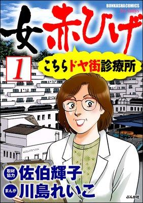 女赤ひげ こちらドヤ街診療所(分冊版)