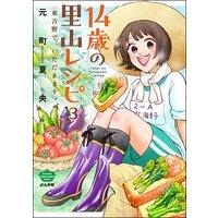 14歳の里山レシピ 東吉野で、いただきます。(分冊版) 【第3話】