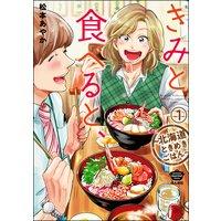 きみと食べると、〜北海道ときめきごはん〜(分冊版)