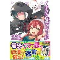 くま クマ 熊 ベアー【電子版特典付】13