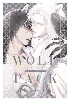 WOLF PACK【おまけ漫画付きRenta!限定版】