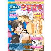 モバイル恋愛宣言 Vol.70