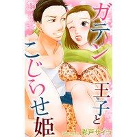 ガテン王子とこじらせ姫【おまけ付きRenta!限定版】