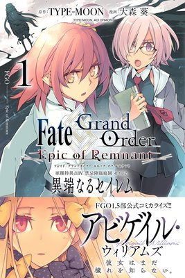 Fate/Grand Order −Epic of Remnant− 亜種特異点IV 禁忌降臨庭園 セイレム 異端なるセイレム