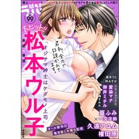禁断Lovers Vol.99