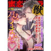 蜜恋ティアラ獣 Vol.16 孕ませ