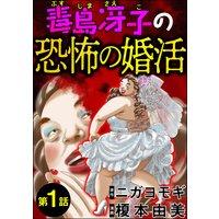 毒島冴子の恐怖の婚活(分冊版) 【第1話】