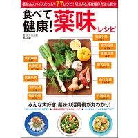 食べて健康! 薬味レシピ