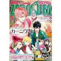 Comic ZERO−SUM (コミック ゼロサム) 2019年10月号
