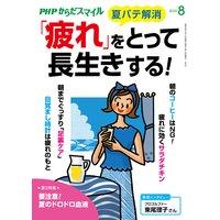 PHPからだスマイル2019年8月号 「疲れ」をとって長生きする!