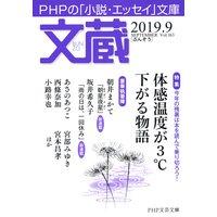 文蔵2019.9