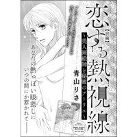 恋する熱視線 〜美人画絵師と秘蜜のアトリエ〜(単話版)