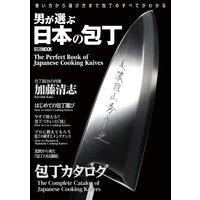 男が選ぶ日本の包丁