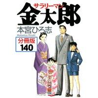 サラリーマン金太郎【分冊版】第140巻
