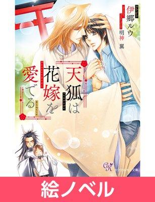 【絵ノベル】天狐は花嫁を愛でる【SS付】【イラスト付】