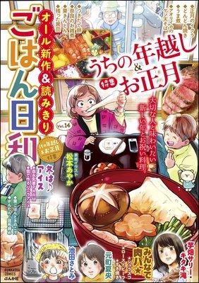 ごはん日和 Vol.14 うちの年越し&お正月