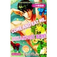 【二か国語版】Love Silky 食べてもいいよ、朝食系男子!