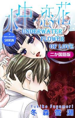 【二か国語版】Love Silky 水中恋花 −吉原御職・紫薫−