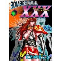 BOMBER GIRL XXX ボンバーガール・トリプルエックス