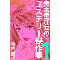 黒木里加 女のミステリー傑作集1