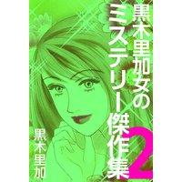 黒木里加 女のミステリー傑作集2