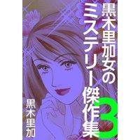 黒木里加 女のミステリー傑作集3