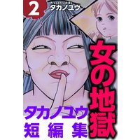 女の地獄〜タカノユウ 短編集〜2